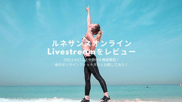 ルネサンスオンライン-Livestreamの口コミ・評判は?
