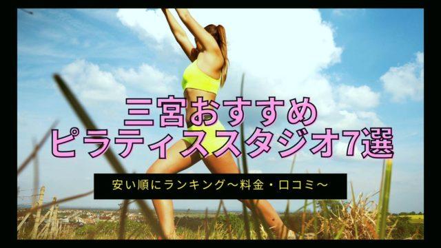 sannomiya-pilatesstudio