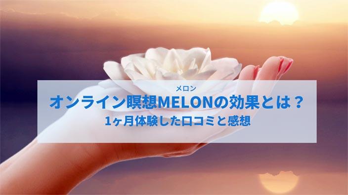 オンラインで瞑想MELONの効果とは?1ヶ月体験してみた感想と口コミや評判