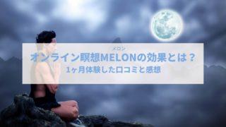 meditation-melon-review