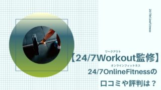 24/7onlinefitness-review