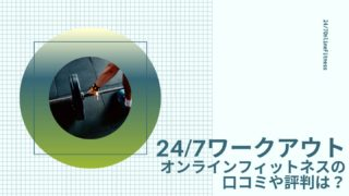 24_7ワークアウト-オンラインフィットネスの口コミや評判は?