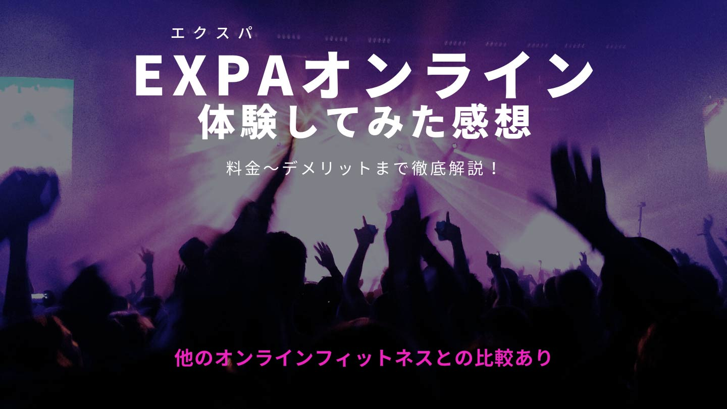 expa-online-review