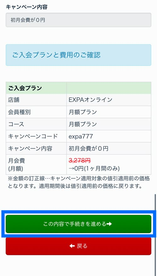 expa-entry