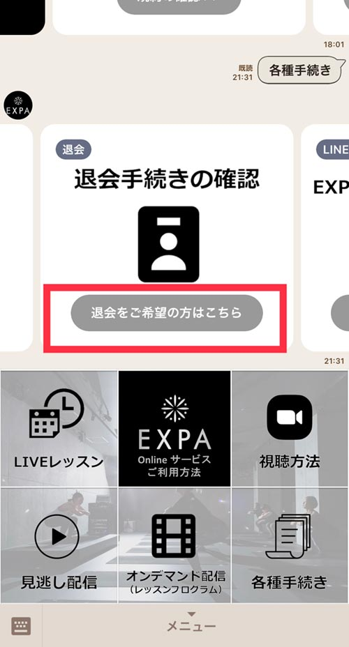 expa-how-to-withdraw