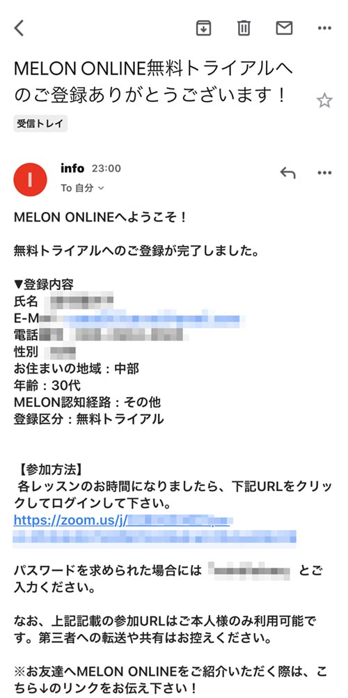 melon-how-to-be-free-trial-member