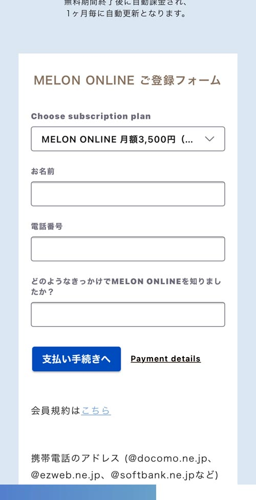 melon-how-to-apply-trial03