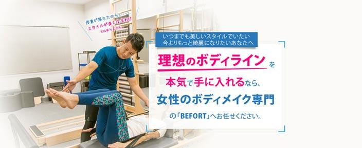befort-image