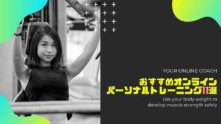 online-personal-training-best11