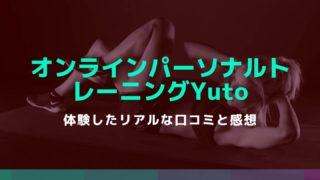 オンラインパーソナルトレーニングYutoの口コミ