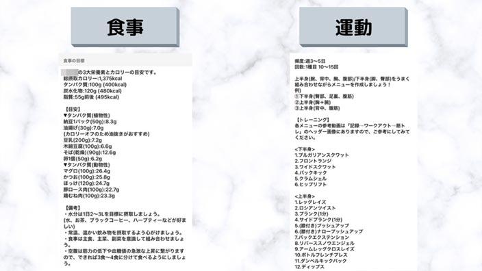 w/fitness-food&training-menu