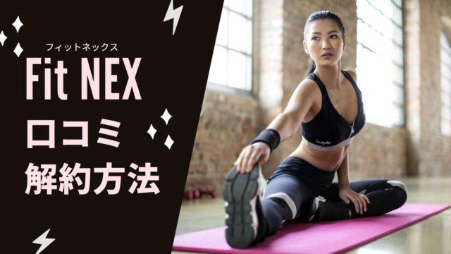 Fit-NEX-口コミ-解約方法