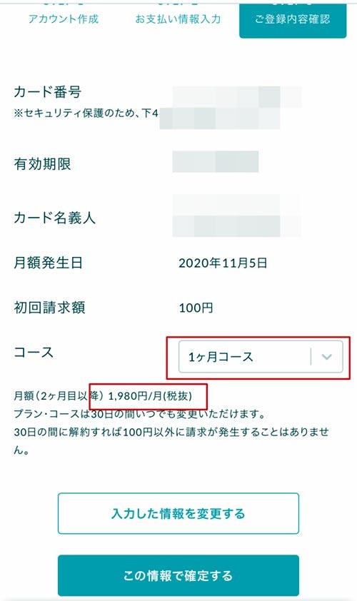 soelu-how-to-apply-100yen-trial