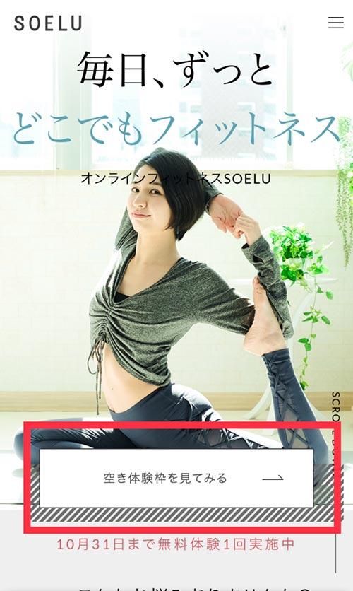soelu-how-to-apply-free-trial