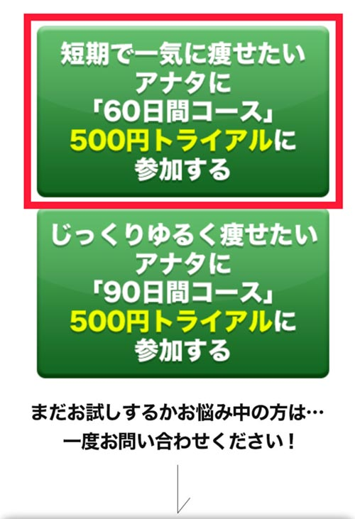opd-how-to-apply-500yen-trial