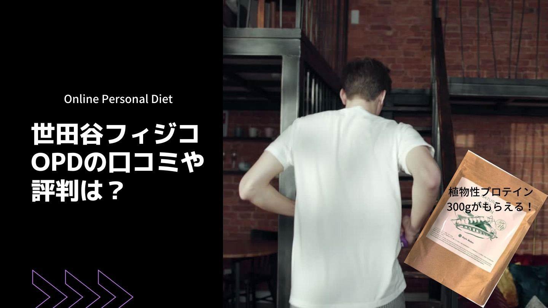 世田谷フィジコのオンラインパーソナルトレーニングOPDの口コミ評判は?
