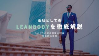 leanbody-enterprise