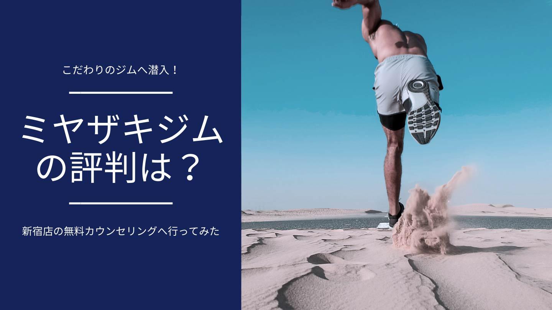 miyazakigym-report