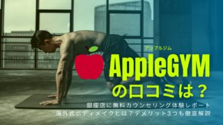 AppleGYM-review