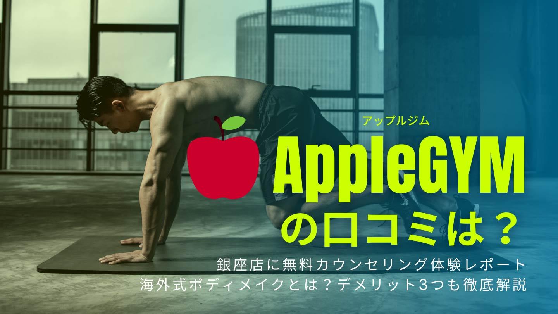 AppleGYM-review