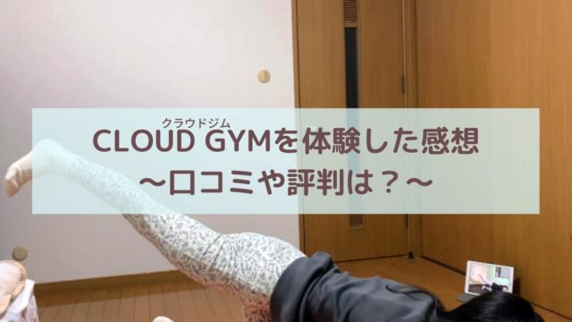 cloudgym-review