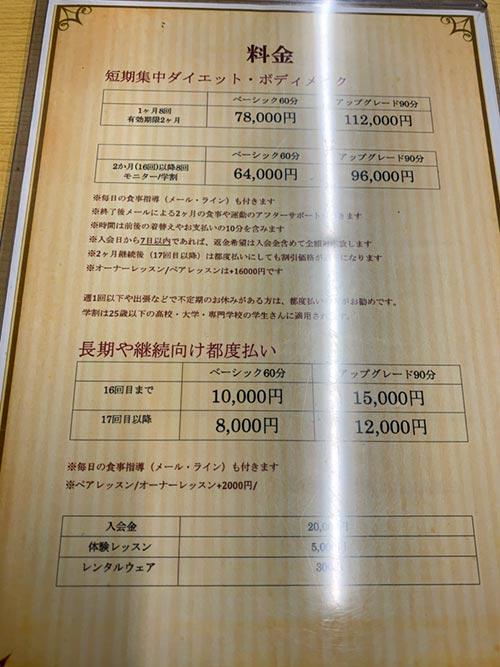 miyazakigym-price