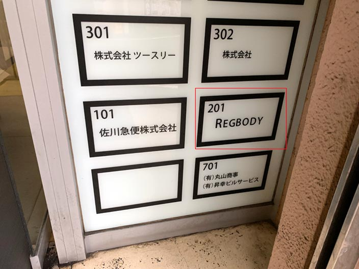 regbody-access03