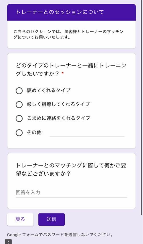 cloudgym-questionnaire17