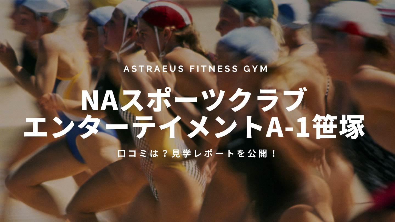 nasportsclub-a1-sasaduka-review