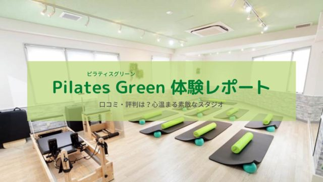 pilatesgreen-review