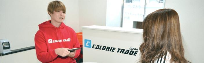 calorietradejapan-counseling