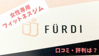furdi-reviews