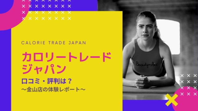 calorietradejapan-reviews