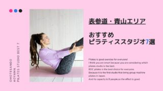 best-pilates-studio-in-omotesando-and-aoyama-ares