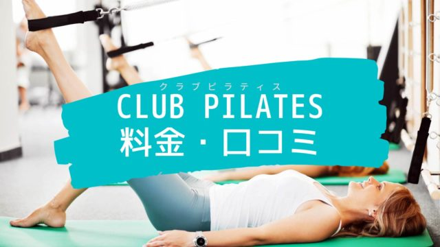 clubpilates-price-reviews
