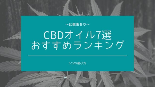 cbdoil-recommend-ranking