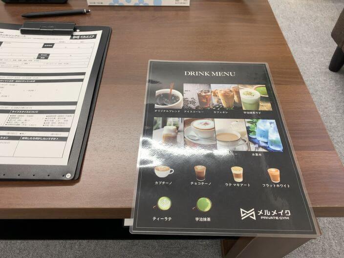 memake-welcomedrink-menu