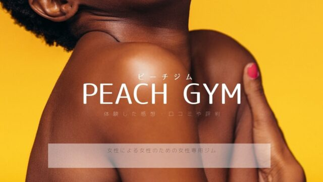 peachgym-reviews