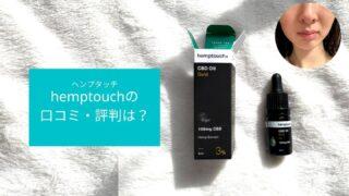 hemptouch-reviews