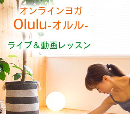 olulu-image