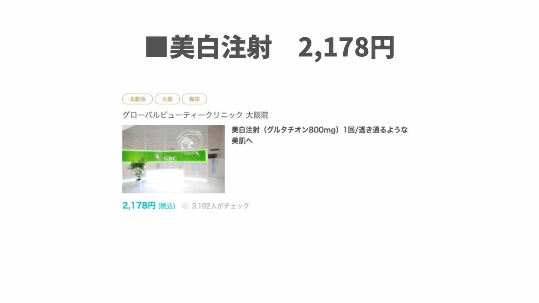kireipass-low-price-ticket1