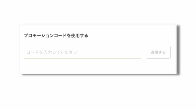 kireipass-couponcode-promotioncode4