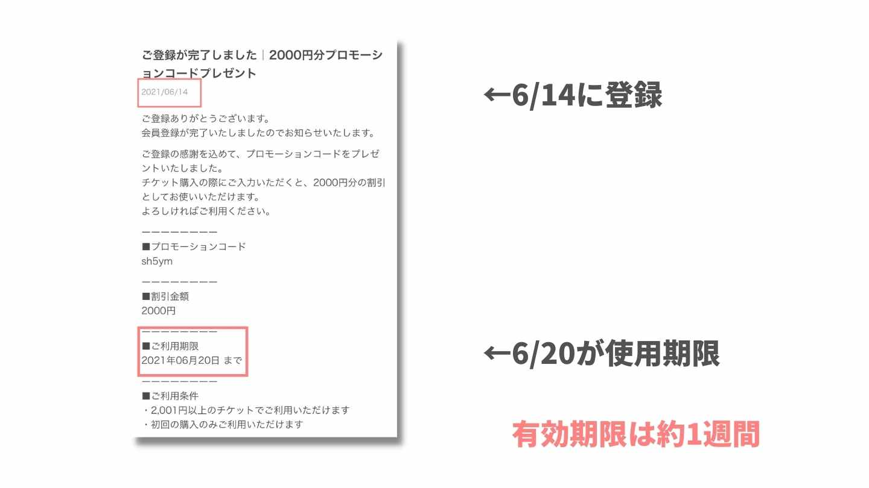 kireipass-couponcode-promotioncode2