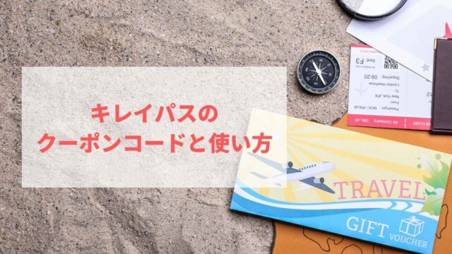 kireipass-couponcode-promotioncode
