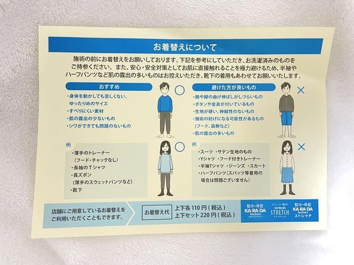 karadafactory-rentalwear-rule