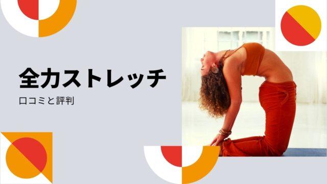 zenryoku-stretch-reviews