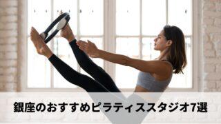 ginza-pilates-best7