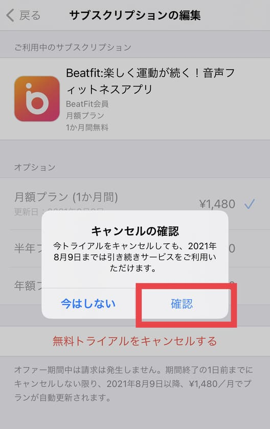 how-to-cancel-beatfit5