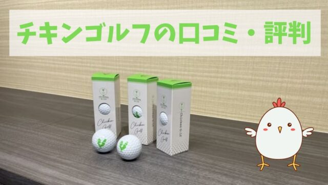 chickengolf-reviews
